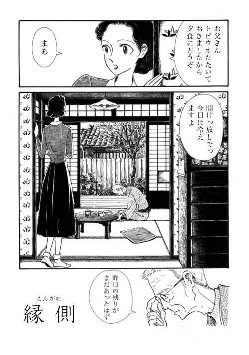 http://mangackr.com/img/_engawa01.jpg