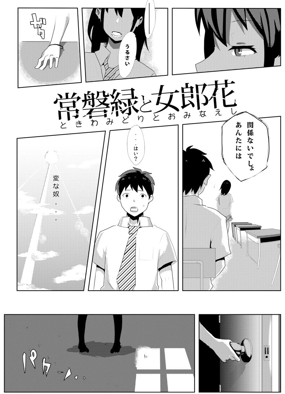 常磐緑と女郎花_003_result_result.jpg