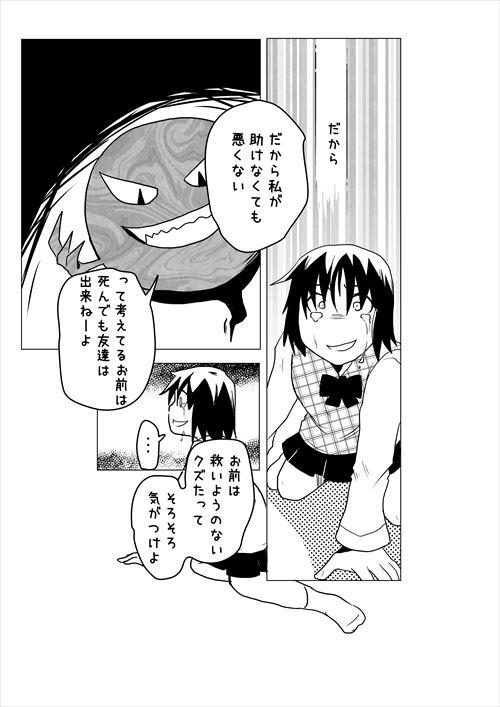 20_手伝い結果_R.jpg