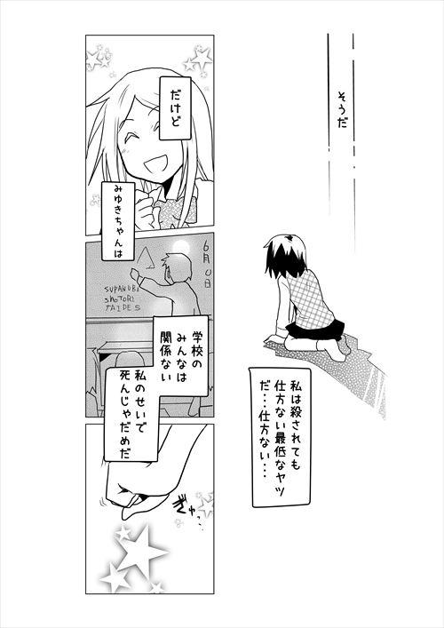21_手伝い結果_R.jpg
