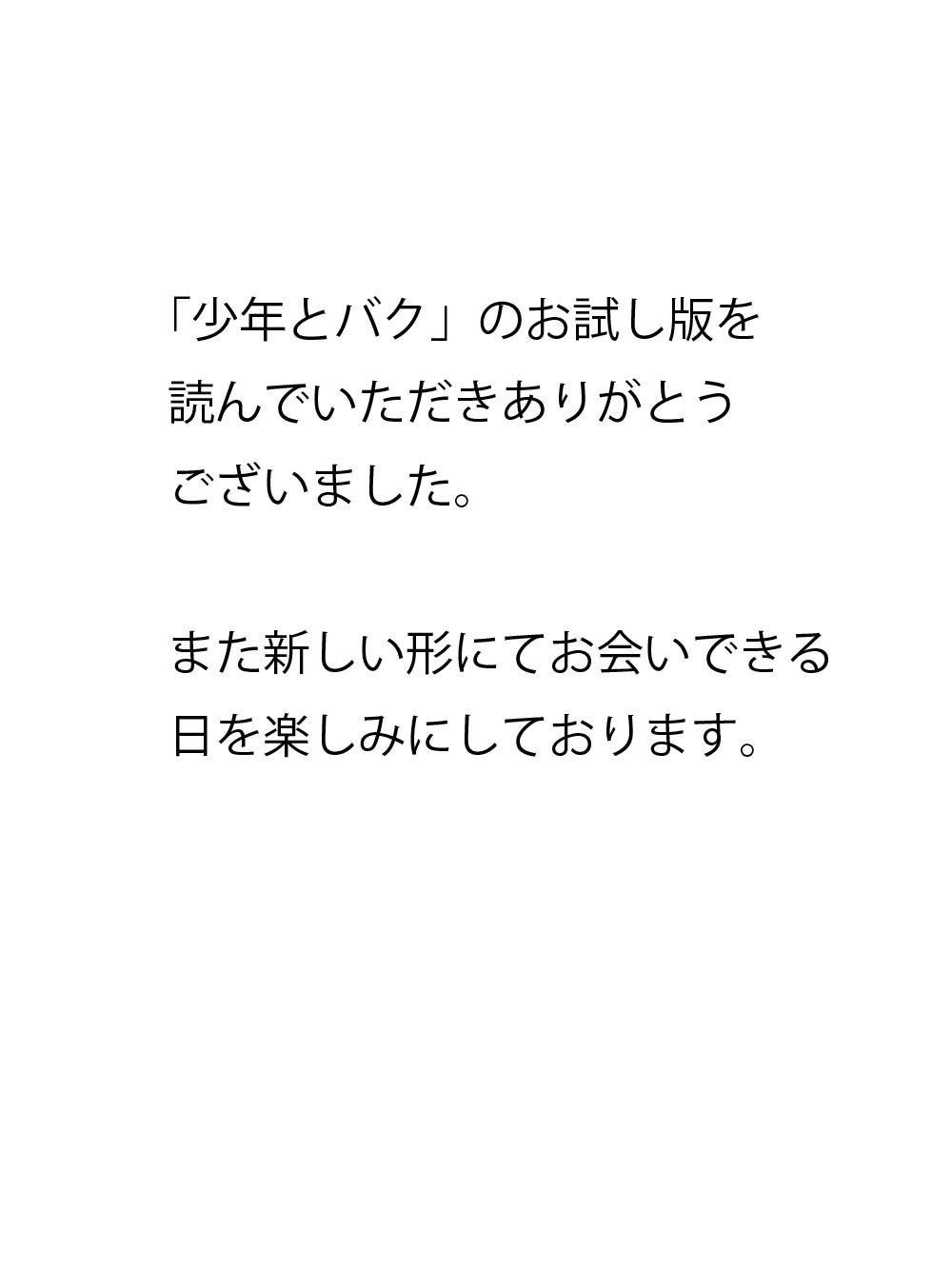 少年とバク-10.jpg