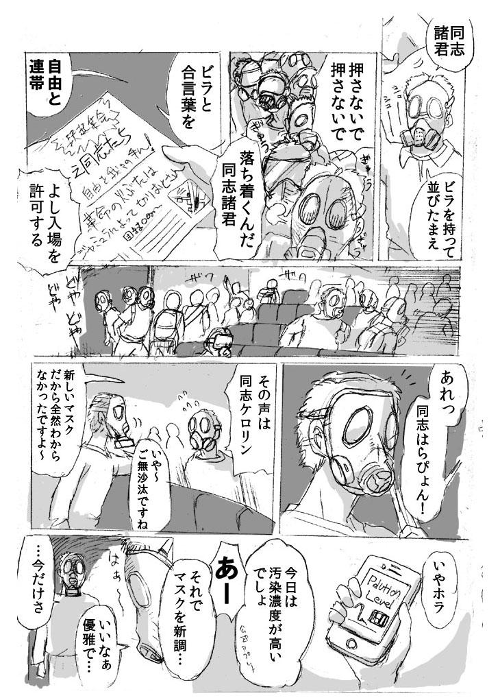 終末アイドル02.jpg