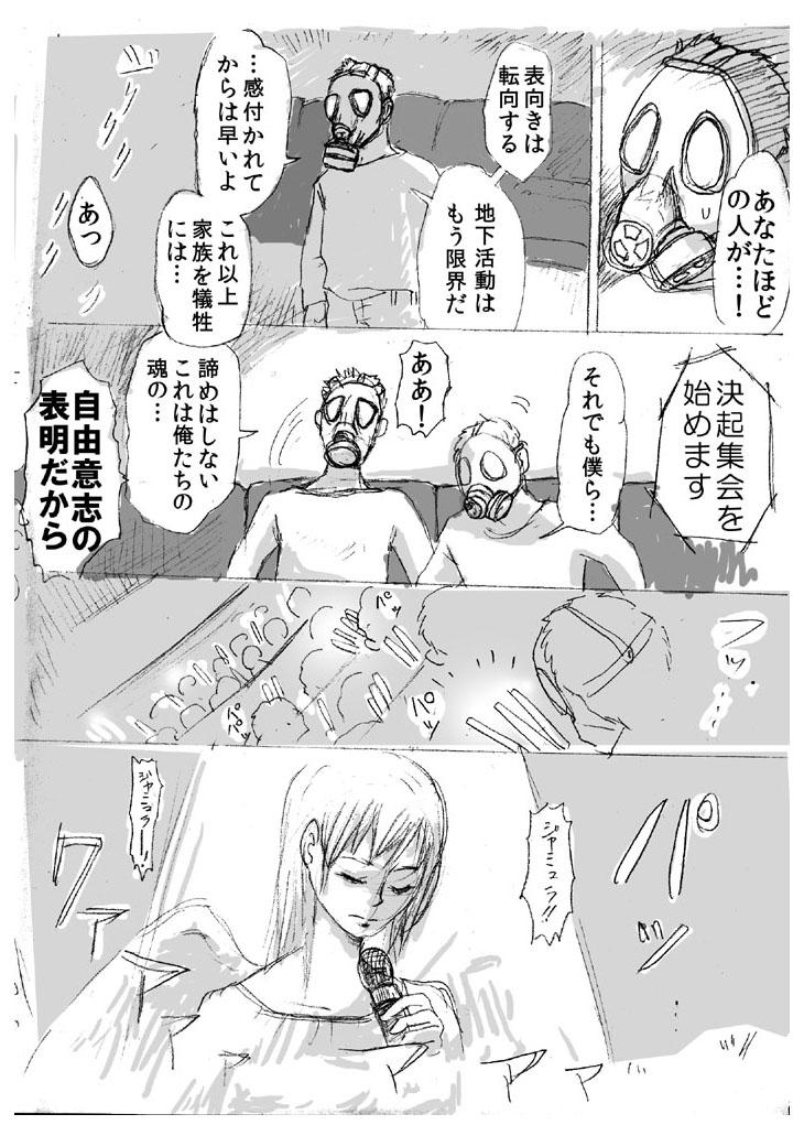 終末アイドル03.jpg