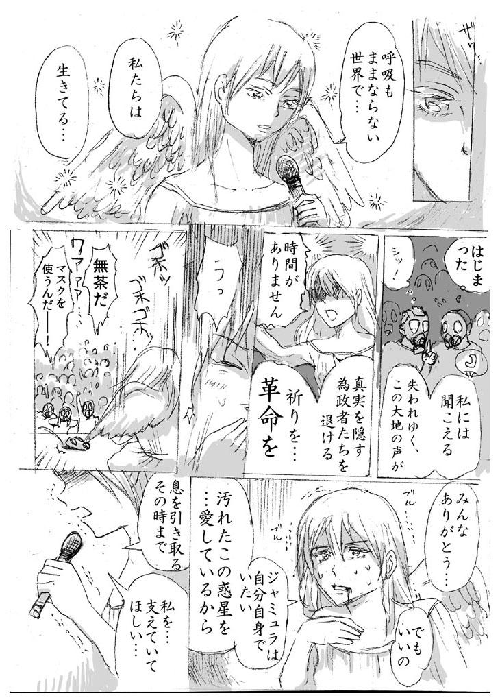 終末アイドル04.jpg