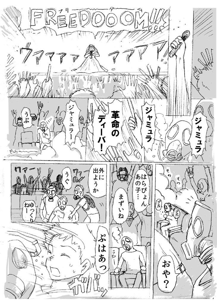 終末アイドル05.jpg