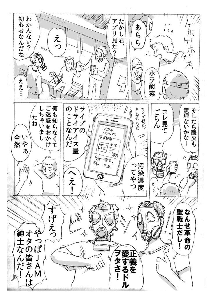 終末アイドル06.jpg