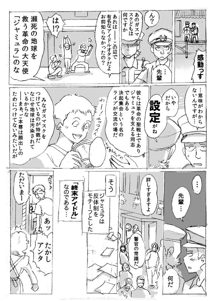 終末アイドル07.jpg