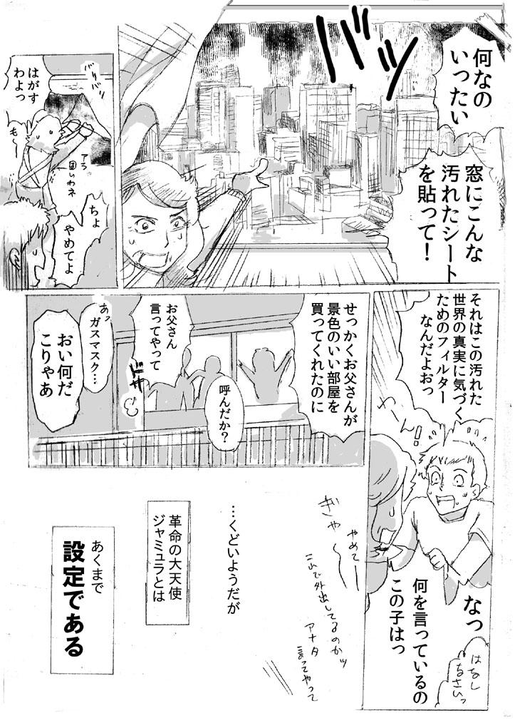 終末アイドル08.jpg