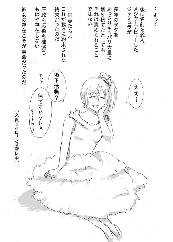 終末アイドル09.jpg