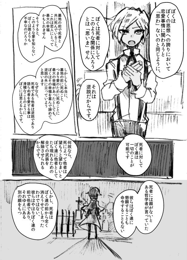 哲学m-12-03.png
