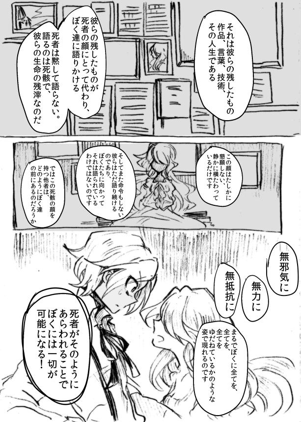 哲学m-12-04.png